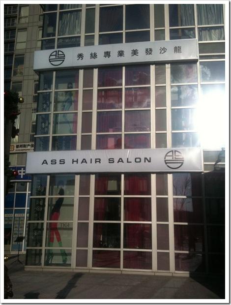Ass Hair Salon
